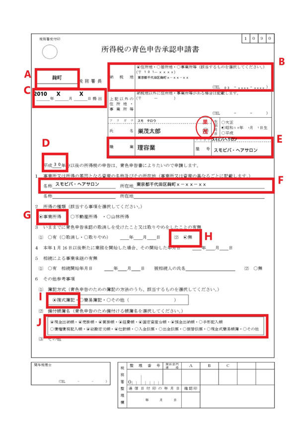 青色 申告 承認 申請 書 税務署受付印 所得税の青色申告承認申請書