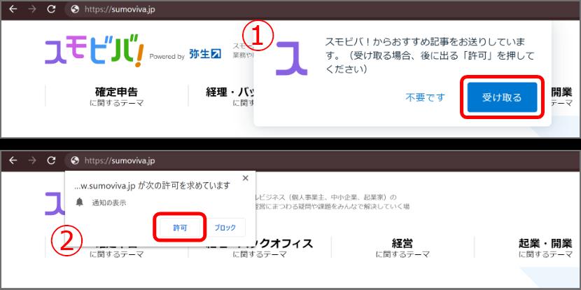 Webプッシュ通知のポップアップと通知画面のスクリーンショット